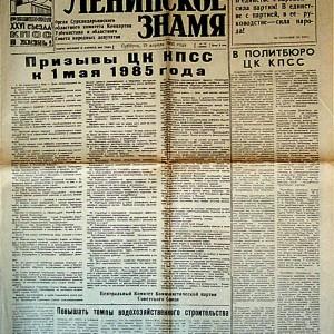 Газета «Ленинское знамя»