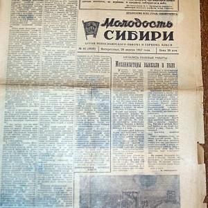 Газета «Молодость Сибири»