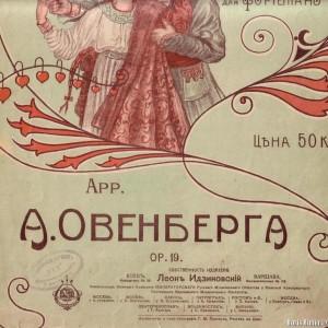 Печать нотного магазина Марцинковского