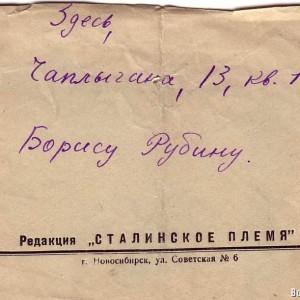 Конверт из редакции газеты «Сталинское племя»