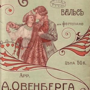 Вальс А. Овенберга «По Московски»