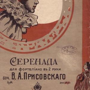 «Серенада» В.Присовского