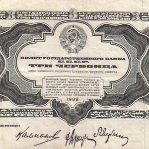 Лицевая сторона купюры в 3 червонца выпуска 1932 года