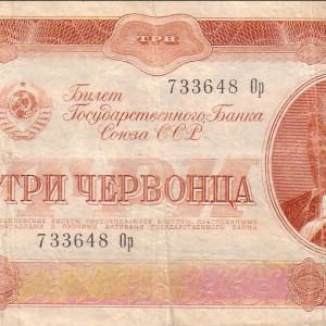 Лицевая сторона купюры в 3 червонца выпуска 1937 года