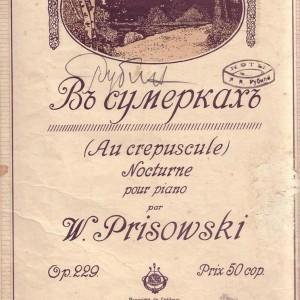 Пьеса В.Присовского «В сумерках»