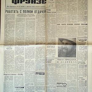 Газета «Вечерний Фрунзе»