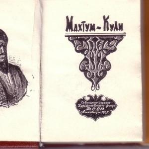 Разворот мини-книги «Махтум-Кули»