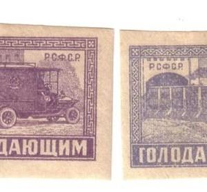 Безноминальные марки РСФСР выпуска 1922 года