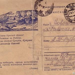 Открытка времен Отечественной войны