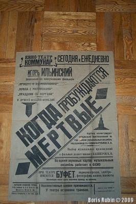 """Афиша фильма """"Когда пробуждаются мертвые"""", 1934 год, город Сталинск"""