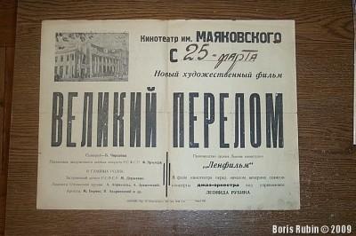 """Афиша фильма """"Великий перелом"""". 1947 год, город Новосибирск."""
