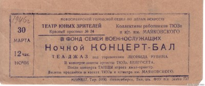 Афиша благотворительного концерта, анонсирующая выступление Теа-джаза под управлением Леонида Рубина. 30 марта 1946 года.