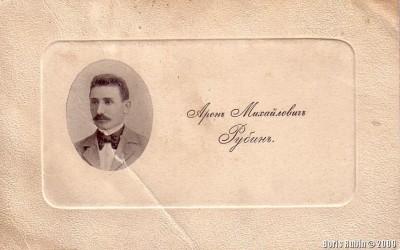 Визитная карточка моего дедушки