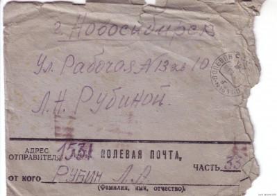 Конверт фронтового письма