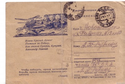 Открытка, отправленная папой в 1943 году своему отцу Рубину Арону Хаимовичу