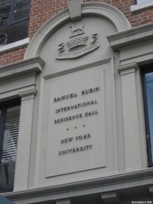 Посвятительная надпись на входом в общежитие