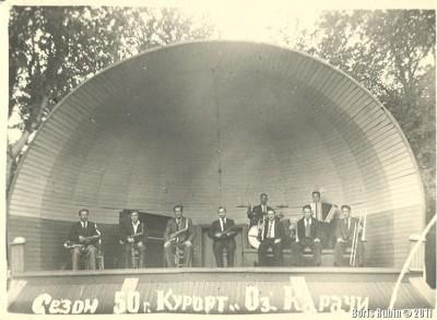Оркестр кинотеатра «Металлист» на озере Карачи. В центре сидит И. Меймис, справа от него дядя Яша