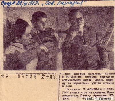 """Вырезка из газеты """"Советская Киргизия"""""""