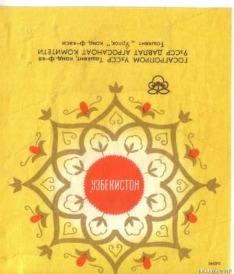 Конфета «Узбекистон»