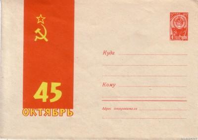 45-я годовщина Октября