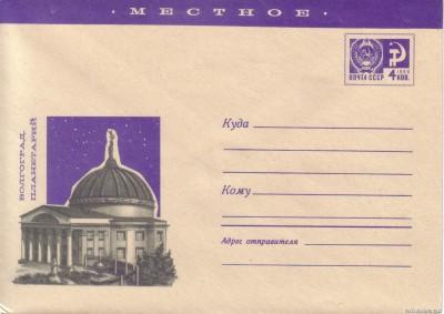 Конверт для местного письма с изображением Волгоградского планетария