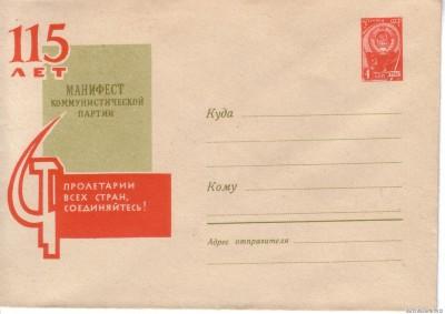 115 лет Манифесту коммунистической партии