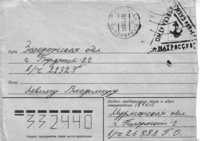 Конверт с письмом от матроса