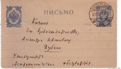 Секретка времен царской России, отправленная в 1902 году