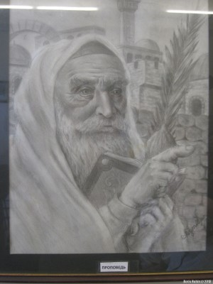 «Проповедь»
