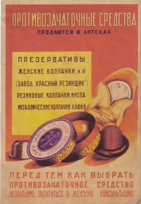 Санпросветовский плакатик-агитка