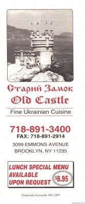 "Меню ресторана ""Старий Замок"""