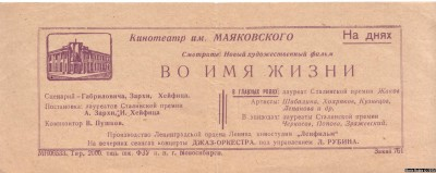"Афиша фильма ""Во имя жизни"" 1947-го года"
