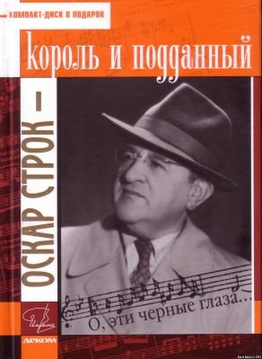 """Обложка книги """"Король и подданный"""" А.Гиммерверта с портретом О. Строка"""