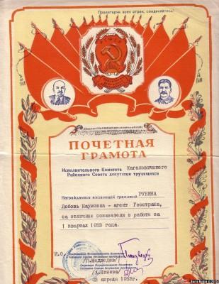 Почетная грамота Рубиной Л.Н.