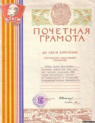 Почетная грамота Рубина Б.Л.