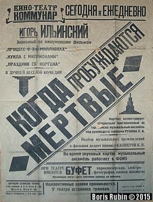 Афиша к немому кинофильму «Когда пробуждаются мертвые», 1934 год