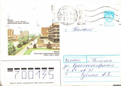 Конверт Фрунзе-Бишкек