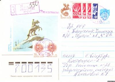 Конверт Ленинград - Санкт-Петербург