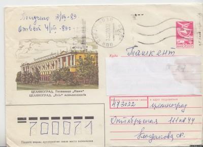 Конверт со штемпелем Целинограда