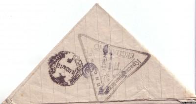 Треугольное красноармейское письмо с тремя штампами