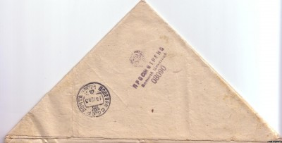 """Треугольное красноармейское письмо со штампом """"Просмотрено военной цензурой"""""""