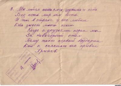 Штамп уполномоченного ГУРКа на тексте песни с разрешением на ее исполнение в пределах г.Новосибирска