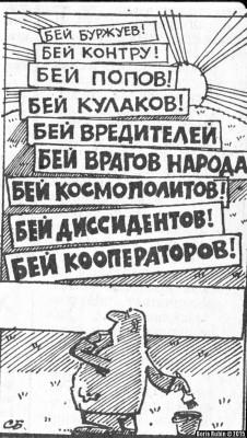 """""""Бей всех подряд!"""""""