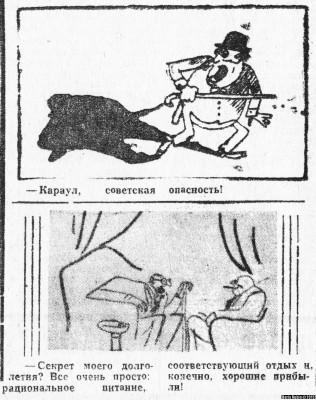 """Две карикатуры из газеты """"Ташаузская Правда"""" за 1977 год"""
