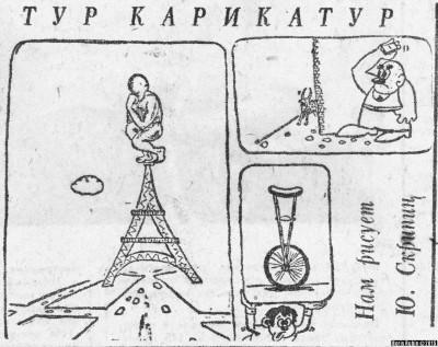 ".""Тур карикутур"" в газете ""Комсомолец Киргизии"" за 1976 год"