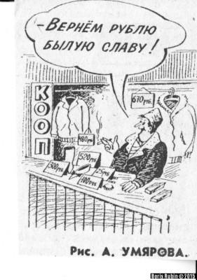 """А.Умяров """"Вернем рублю былую славу!"""""""