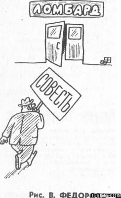 Карикатура В.Федорова