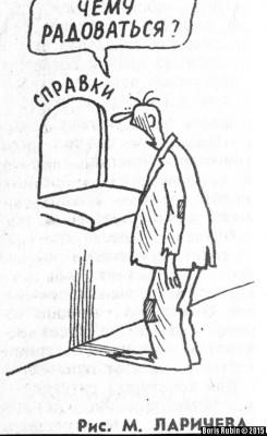 Карикатура М.Ларичева