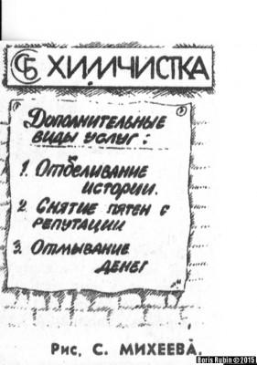 Карикатура С.Михеева
