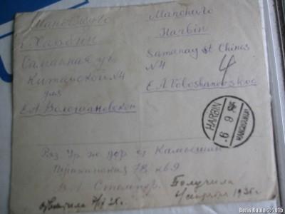 Конверт письма, отправленного в Харбин, 1935-й год